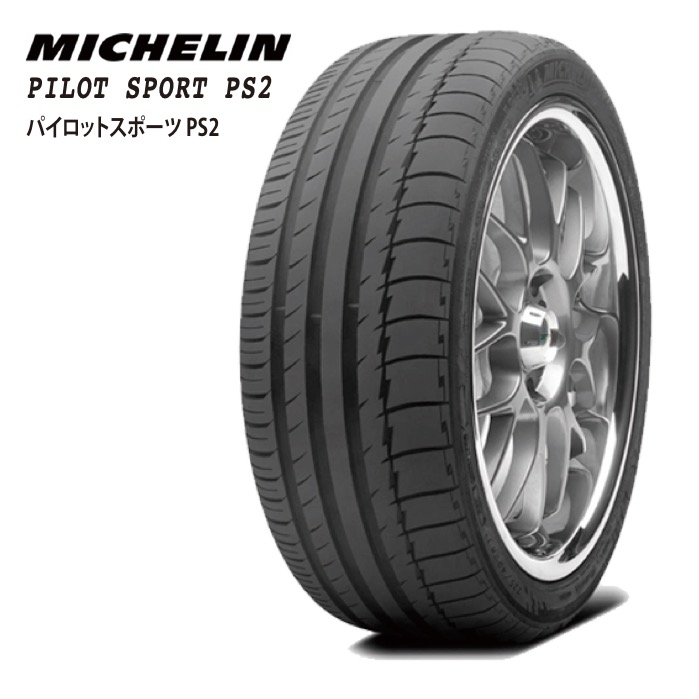 【サマータイヤ 】 MICHELIN PILOT SPORT PS2 235/35ZR19 (91Y) XL N2