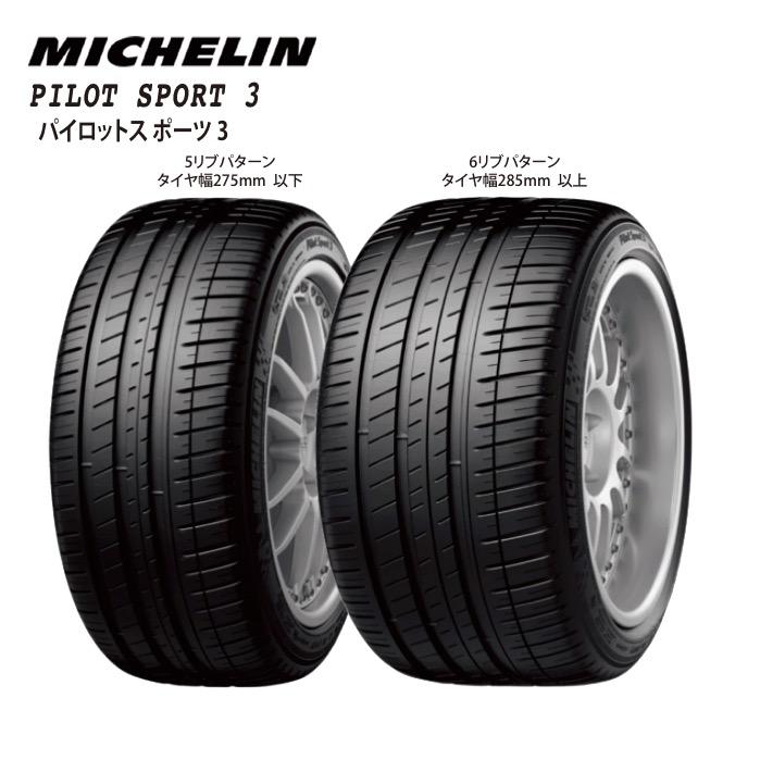 【サマータイヤ 】 MICHELIN PILOT SPORT3 ZP 255/35ZR19 96Y XL ZP