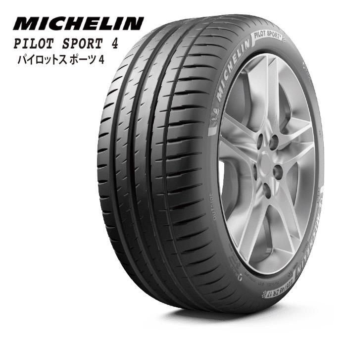 【サマータイヤ 】 MICHELIN PILOT SPORT4 205/50ZR17 (93Y) XL