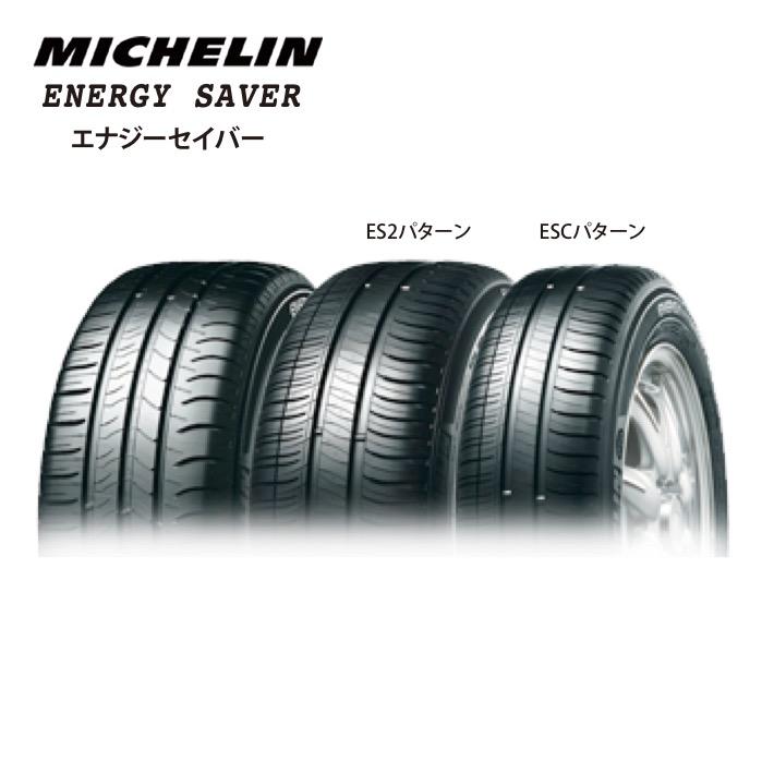 サマータイヤ MICHELIN ENERGY SAVER 205/65R16 95H 乗用車用 低燃費タイヤ