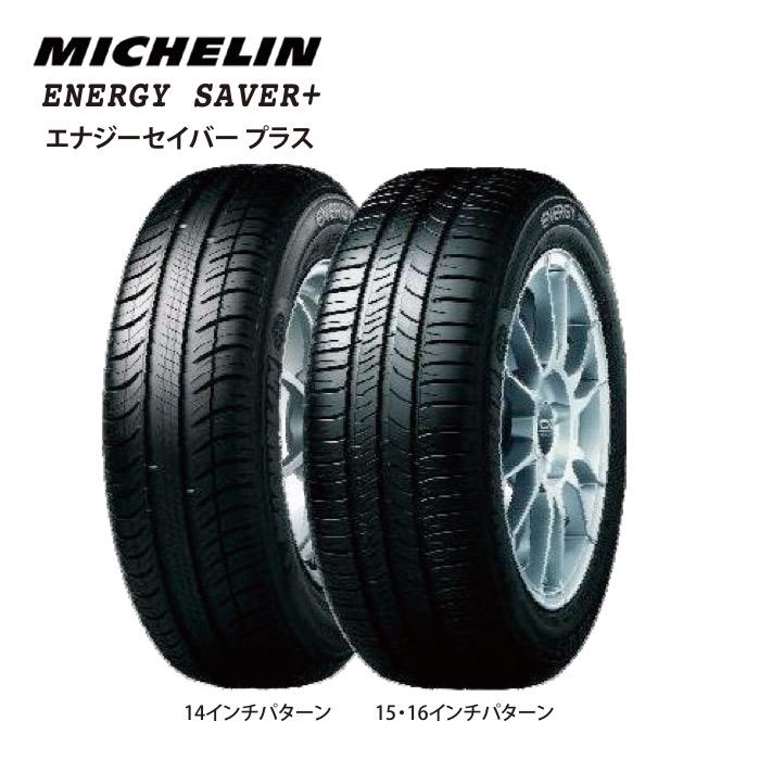サマータイヤ MICHELIN ENERGY SAVER plus 195/55R16 91V XL 乗用車用 低燃費タイヤ