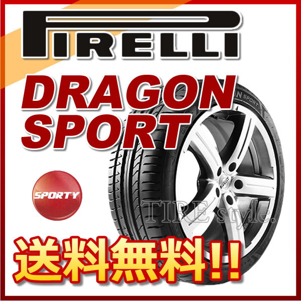 サマータイヤ PIRELLI DRAGON SPORT 215/45R17 91W XL 【偶数単位でのみ販売商品】 乗用車用