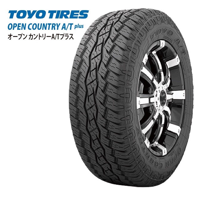 【サマータイヤ 】 TOYO TIRES OPEN COUNTRY A/T plus 245/65R17 111H 4X4・SUV用