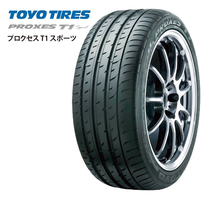 サマータイヤ TOYO TIRES PROXES T1 SPORT 205/55R16 94W 乗用車用