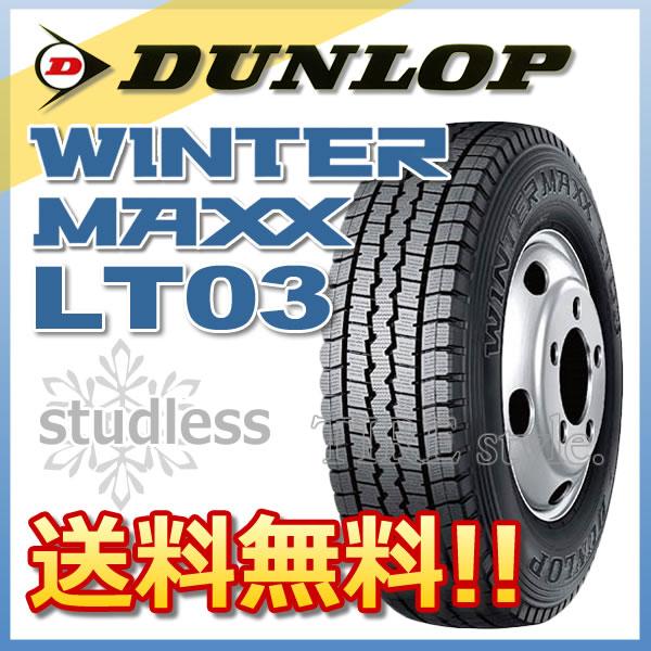 スタッドレスタイヤ DUNLOP WINTER MAXX LT03 205/60R17.5 111/109L バン・トラック用