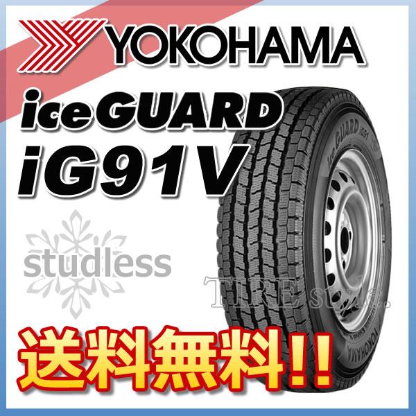 スタッドレスタイヤ YOKOHAMA ice GUARD IG91V 175/80R13 97/95N バン・トラック用