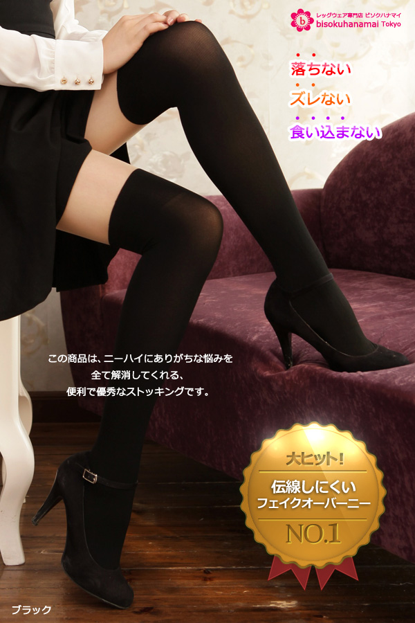フェイクオーバーニー tights ( Black Black made in Japan ) ♪ 1050 yen buying and selection in ♪ pattern stockings garter pattern sheer tights knee high knee-high stockings ladies 80 denier wedding over knee knee high stocking tights ladies!-z fs2gm