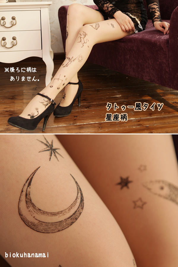 Horoscope pattern (20 denier, made in Japan). with purchase at select ♪ pattern tights pattern stockings sheer tights stockings tattoo tattoo stockings tights Womens tattoo stocking tattoo tights ladies!-z fs2gm