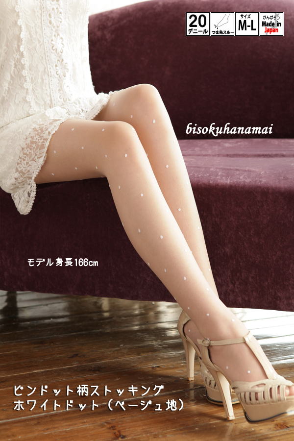 JDM tights ( 20 denier, black and beige) ♪ 1050 yen buying and selection in ♪ pattern pantyhose sheer tights spots Japan-made wedding ladies stocking tights ladies!-z fs2gm