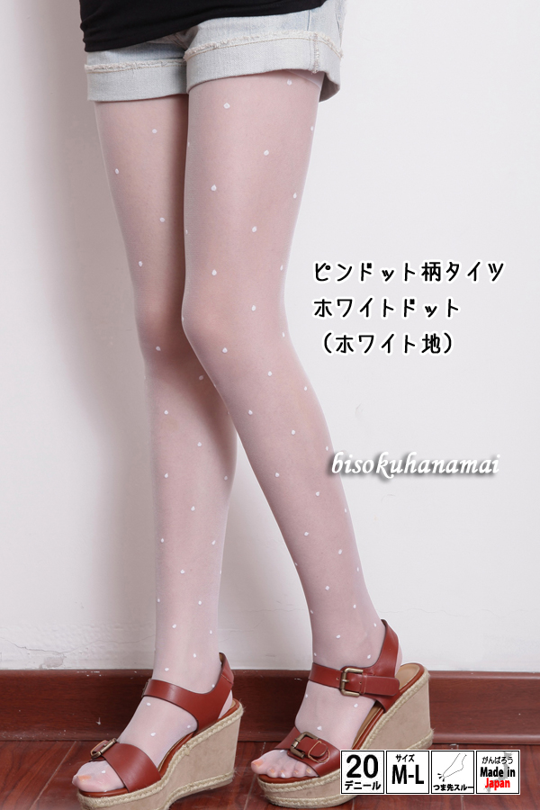 ( 20 denier and dot black / white dot) white ground JDM tights ♪ 1050 yen buying and selection in ♪ pattern made of pantyhose sheer tights spots Japan ladies wedding stocking tights ladies!-z fs2gm