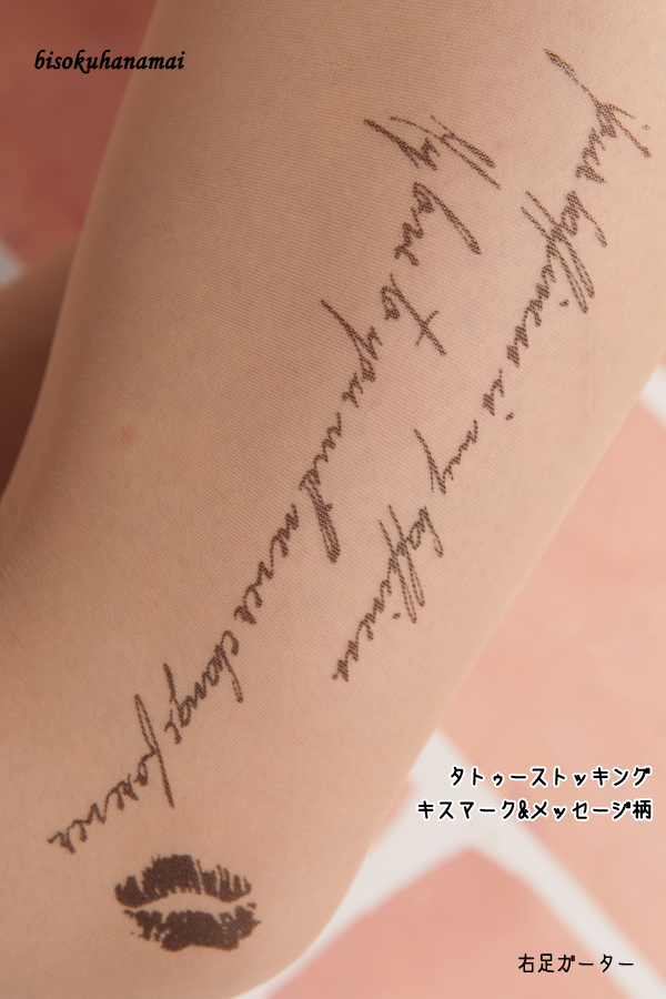 Hickey & message pattern (pattern with both feet and 20 denier) ♪, 1050 yen spent choice! pattern tights pattern pantyhose sheer tights tattoo tights made in Japan tattoo stockings tights Womens tattoo stocking tattoo tights ladies!-z fs2gm