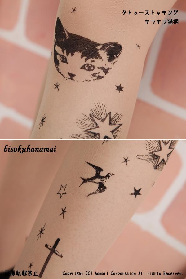 Tattoo tights glitter cat pattern (leg design, 20 deniers). pattern tights pantyhose stockings tattoo made in Japan tattoo women's cat cat tattoo stocking tights ladies!-ZB