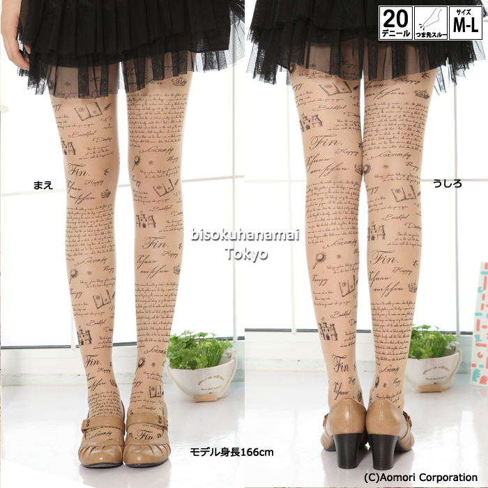 Story pattern (by ♪ 1,050 yen purchase, choice on 20 deniers, leg entire surface containing pattern ♪ pattern tights pattern shear tights stockings tights tattoo tights tattoo stockings Lady's tattoo stocking tattoo tights ladies ♪ -Z fs3gm)
