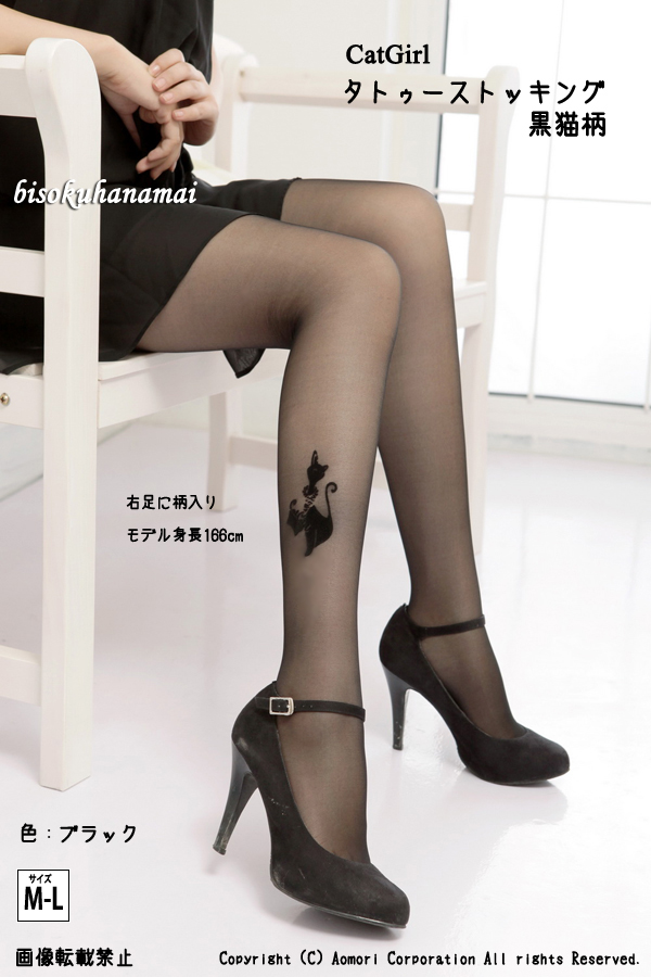 Black Cat pattern (right foot patterned) ♪ 1050 yen buying and selection in ♪ pattern tights pattern pantyhose sheer tights tattoo tights tights Womens cat tattoo stocking tattoo tights ladies!-z fs2gm