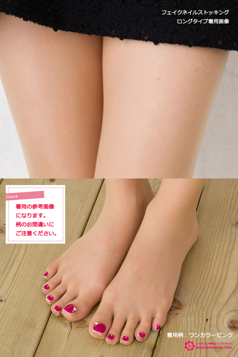 Fakenail stockings (drop water) (five fingers and pantyhose type UV protection & transmission line and pile and antibacterial) (made in Japan Made in Japan) ♪ sheer tights tattoo tights Womens fake nail stocking tights five toe ladies!-ZB