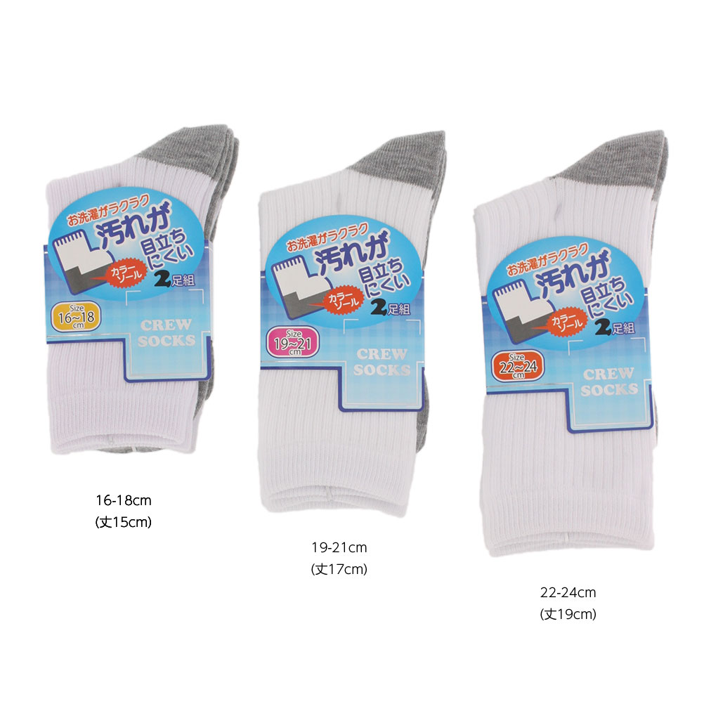 値下げ お洗濯がラクラク 通称パンダソックスです 販売 2足組 汚れが目立ちにくい クルーソックス リブ 白地 スクールソックス 19-21cm 足底グレー 16-18cm 靴下 22-24cm
