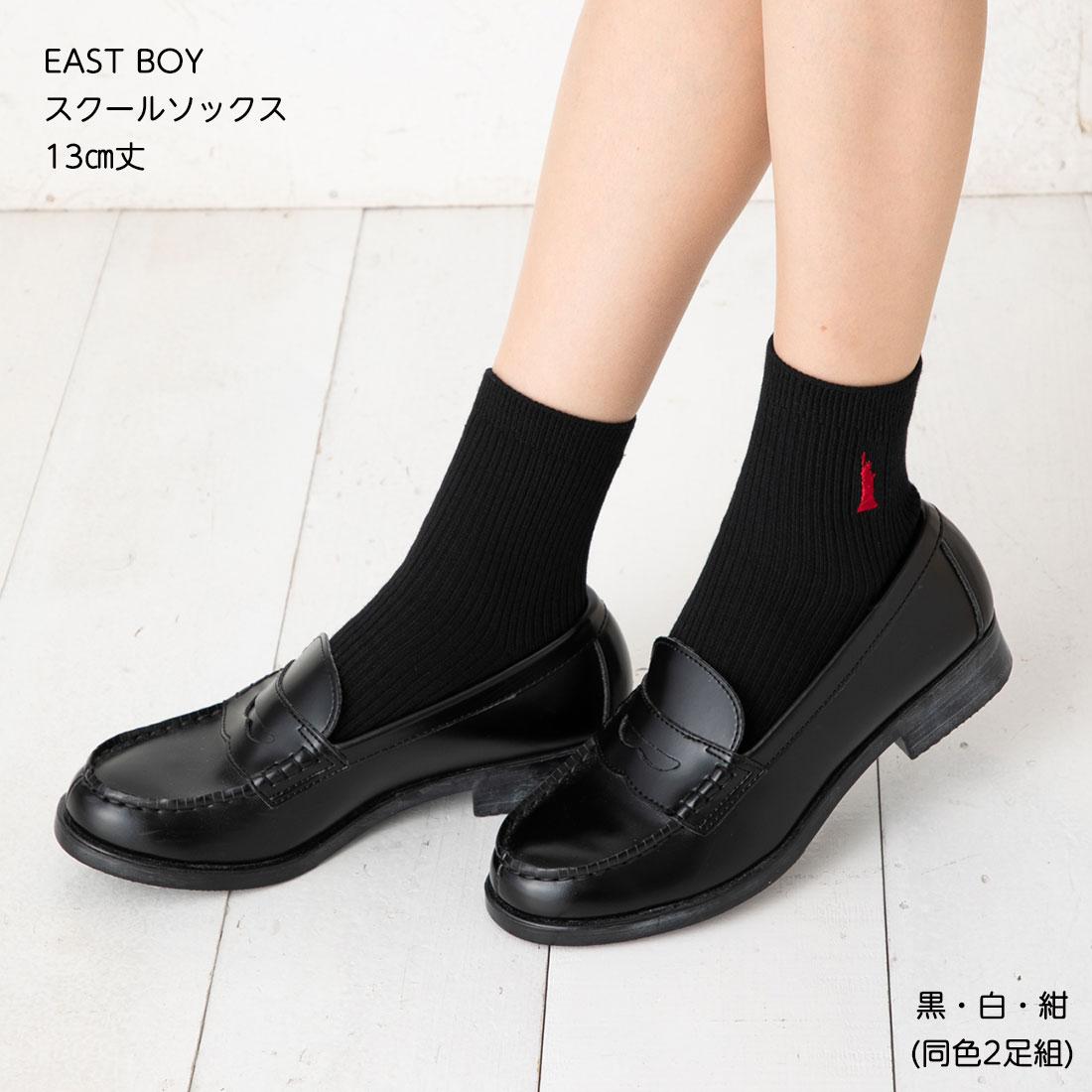 2足セット 発売モデル EAST BOY 13cm丈 スクールソックス 片面刺繍 紺 イーストボーイ 23-25cm 白 靴下 黒 セール品