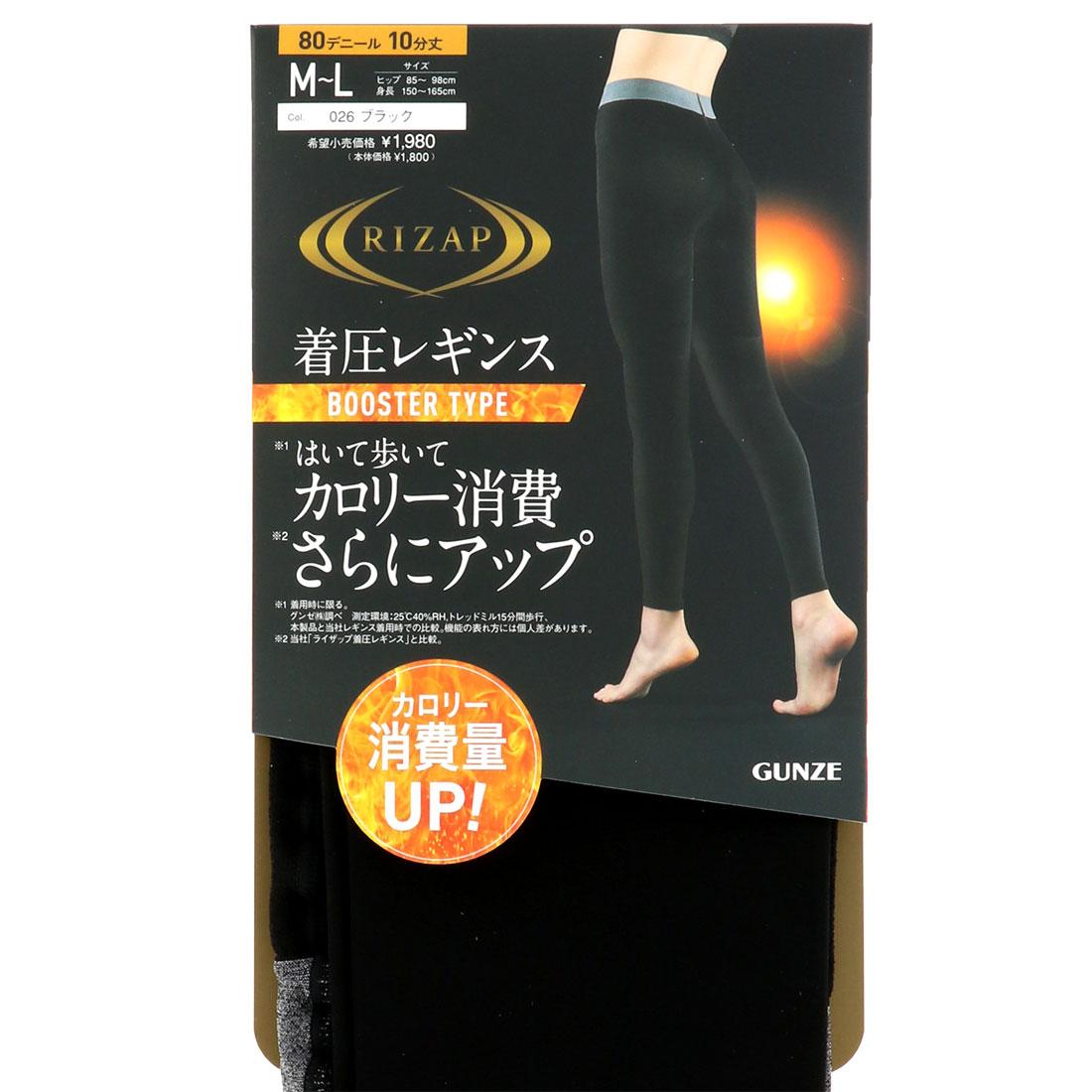 さらに負荷を高めたブースタータイプ RIZAP 着圧レギンス ブースタータイプ 10分丈 はいて歩いてカロリー消費 80デニール 黒 (M-L・L-LL) 日本製 グンゼ ライザップ (メール便送料無料)