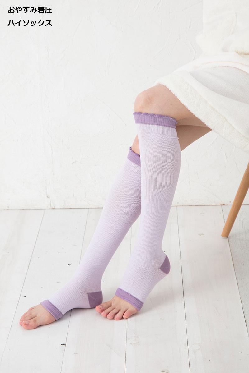 寝てる間に足スッキリのおやすみソックス おやすみ 着圧 ハイソックス (23-25cm) 靴下 レディース