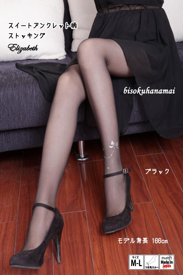 スイートアンクレット pantyhose ( left foot patterned, with stone) ♪ with purchase at select ♪ pattern tights pattern pantyhose sheer tights tights stockings pattern luxury made in Japan party wedding stocking tights ladies!-z fs3gm