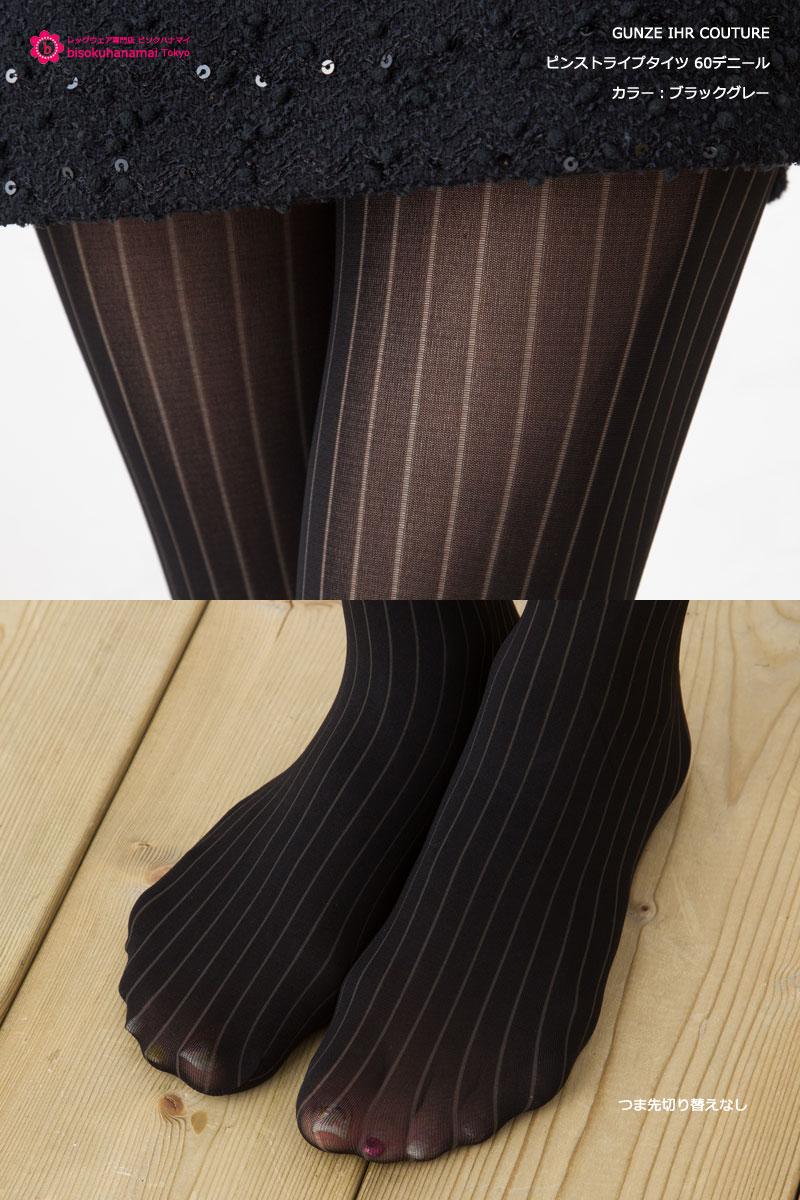GUNZE IHR COUTURE大头针条纹花纹紧身服(60但尼尔适合)(脚尖转换没有脚尖转换)(日本制造Made in japan)♪花纹长筒丝袜女士stocking tights ladies♪-ZB