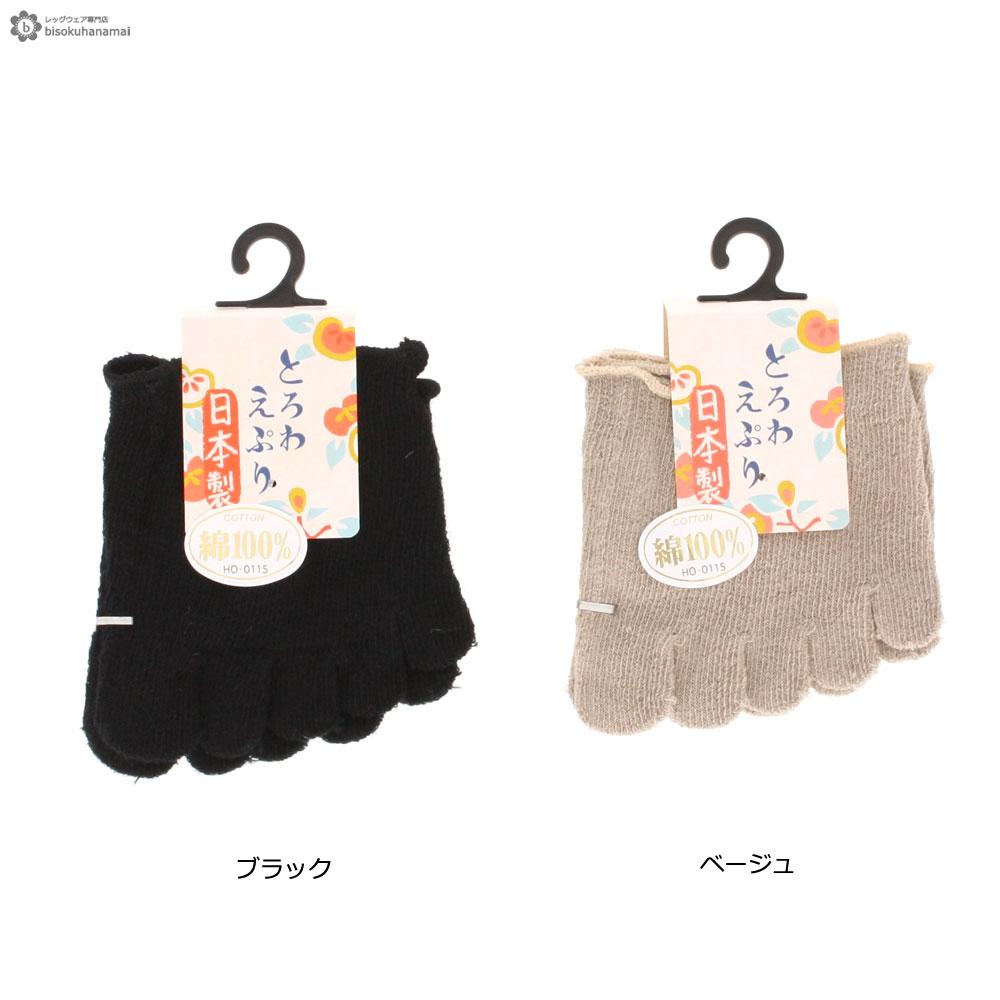 ★コットン素材のハーフカバー★ つま先カバー 綿100% 5本指 (フットカバー ハーフカバー)(日本製 Made in Japan) ソックス レディース foot cover socks ladies