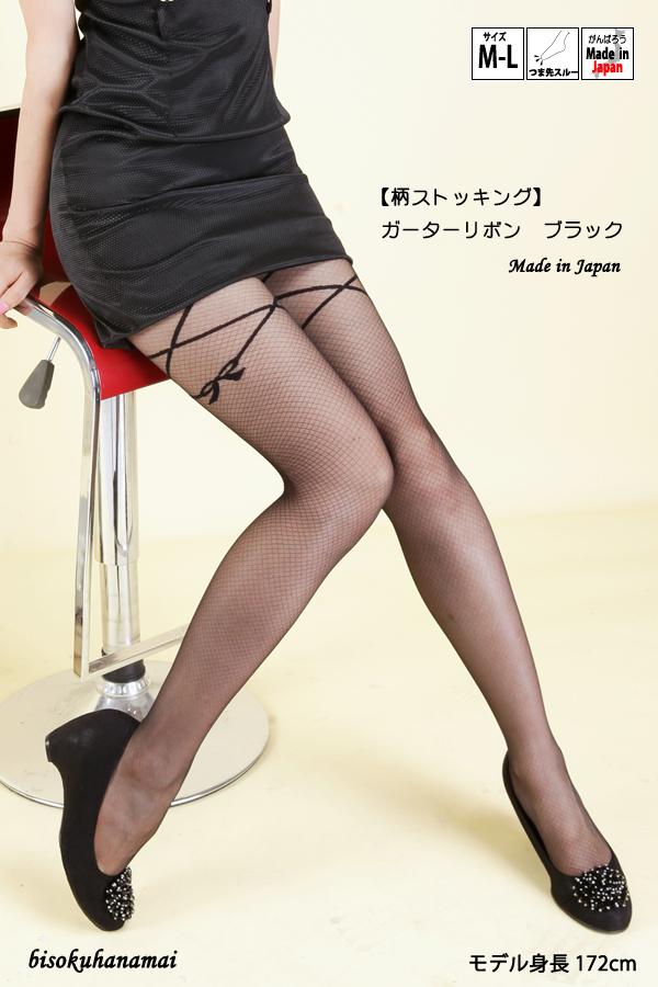 Garter Ribbon (Ribbon thigh) (made of black Black beige Japan) ♪ pattern tights sheer tights garter pattern ladies wedding party stocking tights ladies!-ZB