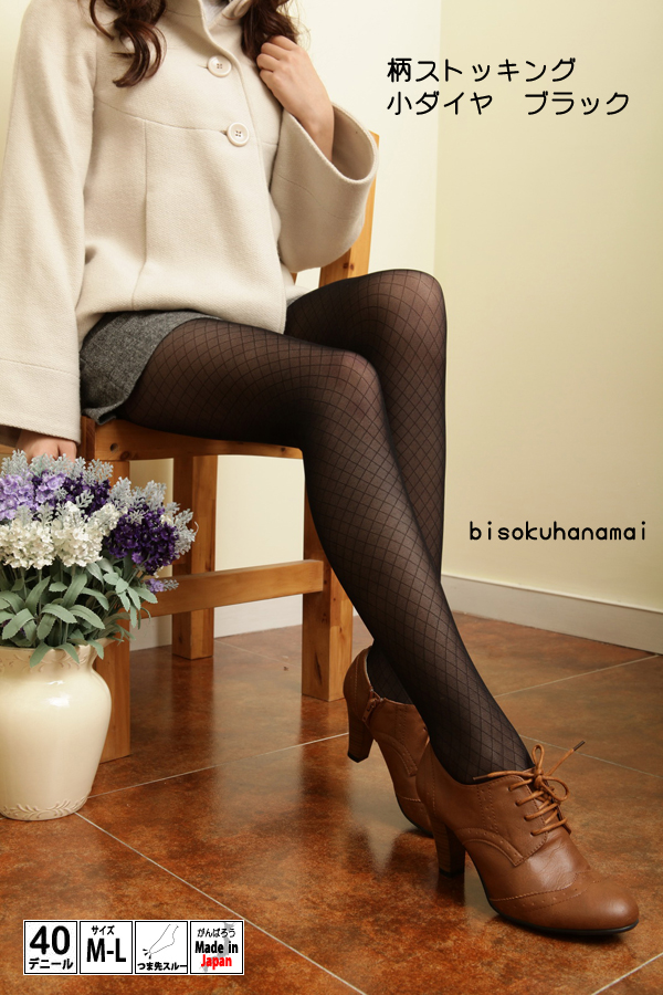 Small diamond pattern tights (black Black / Beige) (40 denier, made in Japan) ♪ 1050 yen buying and selection in ♪ pattern tights pattern pantyhose sheer tights tights stockings pattern Argyle diamonds ladies stocking tights ladies!-z fs2gm