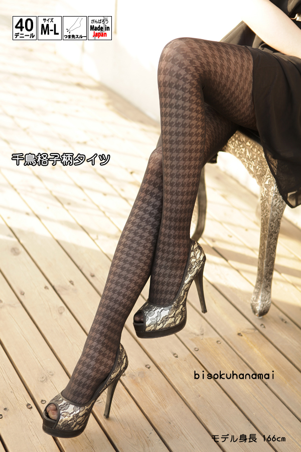Houndstooth patterned tights (40 denier, black, made in Japan) ♪ pattern tights patterned pantyhose sheer tights tights stockings pattern Trad retro ladies stocking tights ladies!-ZB