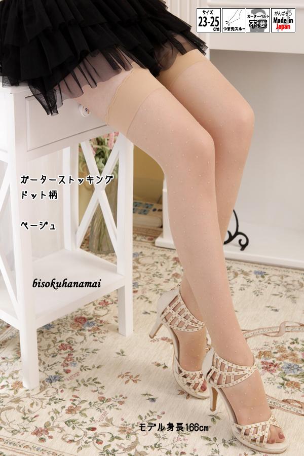 Dot pattern (mm-2425) Black Black, beige garter belt-free Japan-♪ 1050 yen purchase, selection, ♪ ガーターレス knee high stockings tights sheer tights pattern stockings pattern tights wedding knee high stocking tights!-z