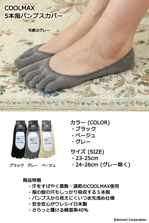 COOLMAX five finger pumps cover ♪ 1050 yen buying and selection in!-z fs2gm