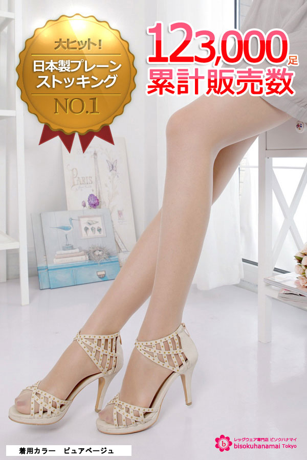 Plain stockings Japan made (natural stockings) (packing, toe box, antibacterial and antistatic)-z