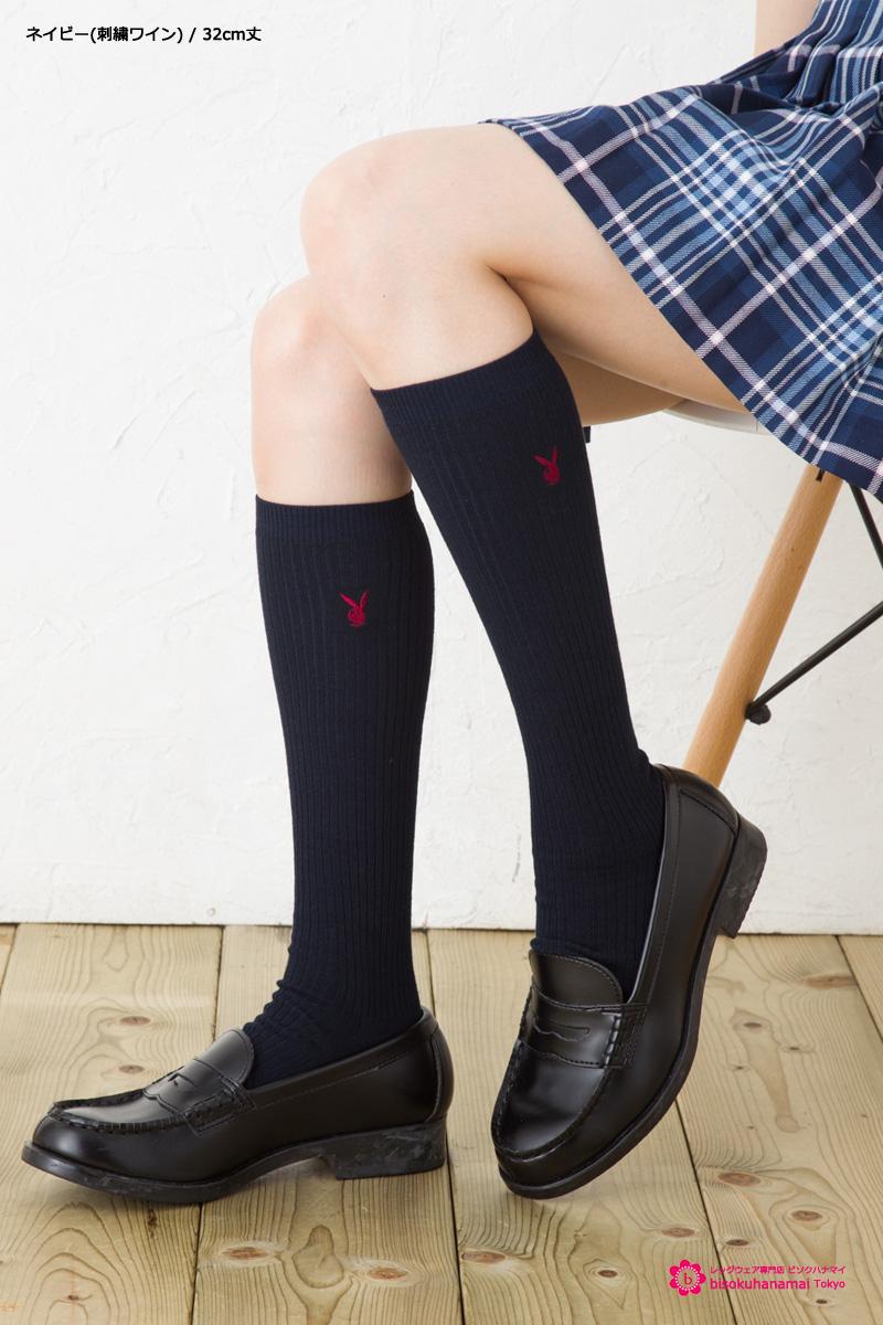 スクールソックスの定番!! スクールソックス PLAYBOY プレイボーイ 32cm丈 ワンポイント刺繍 白 紺 黒  靴下 ハイソックス 学生 school socks character