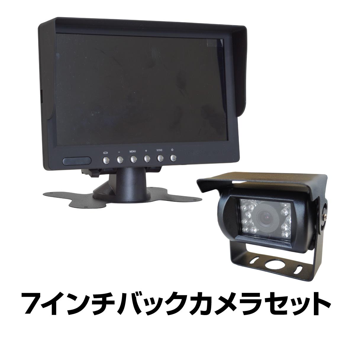 バックカメラ セット 12V 24V 広角 防水 7インチ オンダッシュモニター 赤外線暗視機能 映像調節機能 20M延長配線付属 普通車 トラック _43111