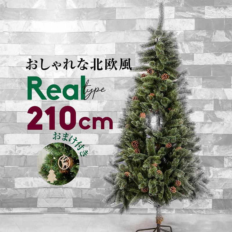 クリスマスツリー 北欧 おしゃれ 210cm 松ぼっくり 木製オーナメント付き 飾り付け クリスマス グリーンツリー ヌードツリー 組み立て簡単 枝 出し入れスムーズ 簡単収納 緑 デコレーション _76282