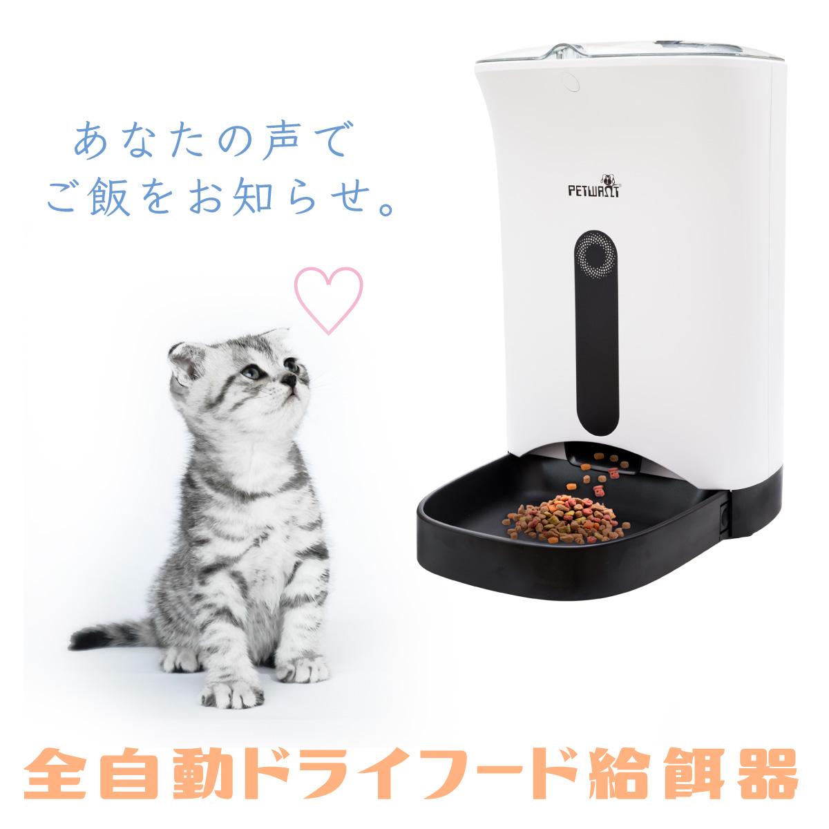 自動給餌器 猫 犬 カリカリ 自動 ペット 餌 やり 機 自動餌やり機 音声/録音機能付き ペットフード おやつ 食事 留守番 えさ ペット用品 オートペットフィーダー _83211