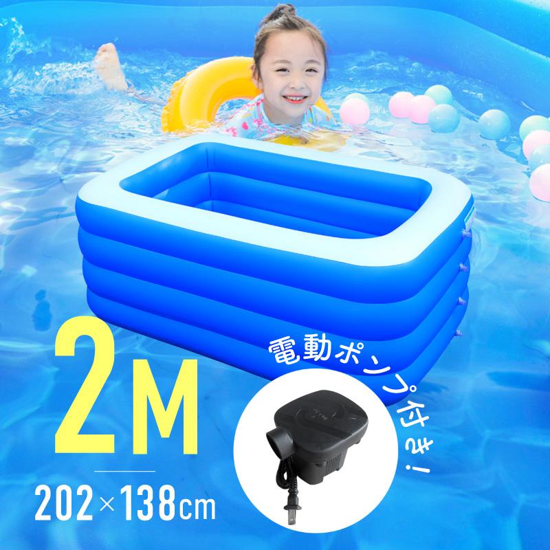 家庭用プール 大きい 大型 子供 大人 202cm 商品 138cm 長方形 ビニールプール 家庭用 空気入れ付き 浮き輪 子供用 4層 水遊び 子ども リンク060 流行 キッズ ベビープール