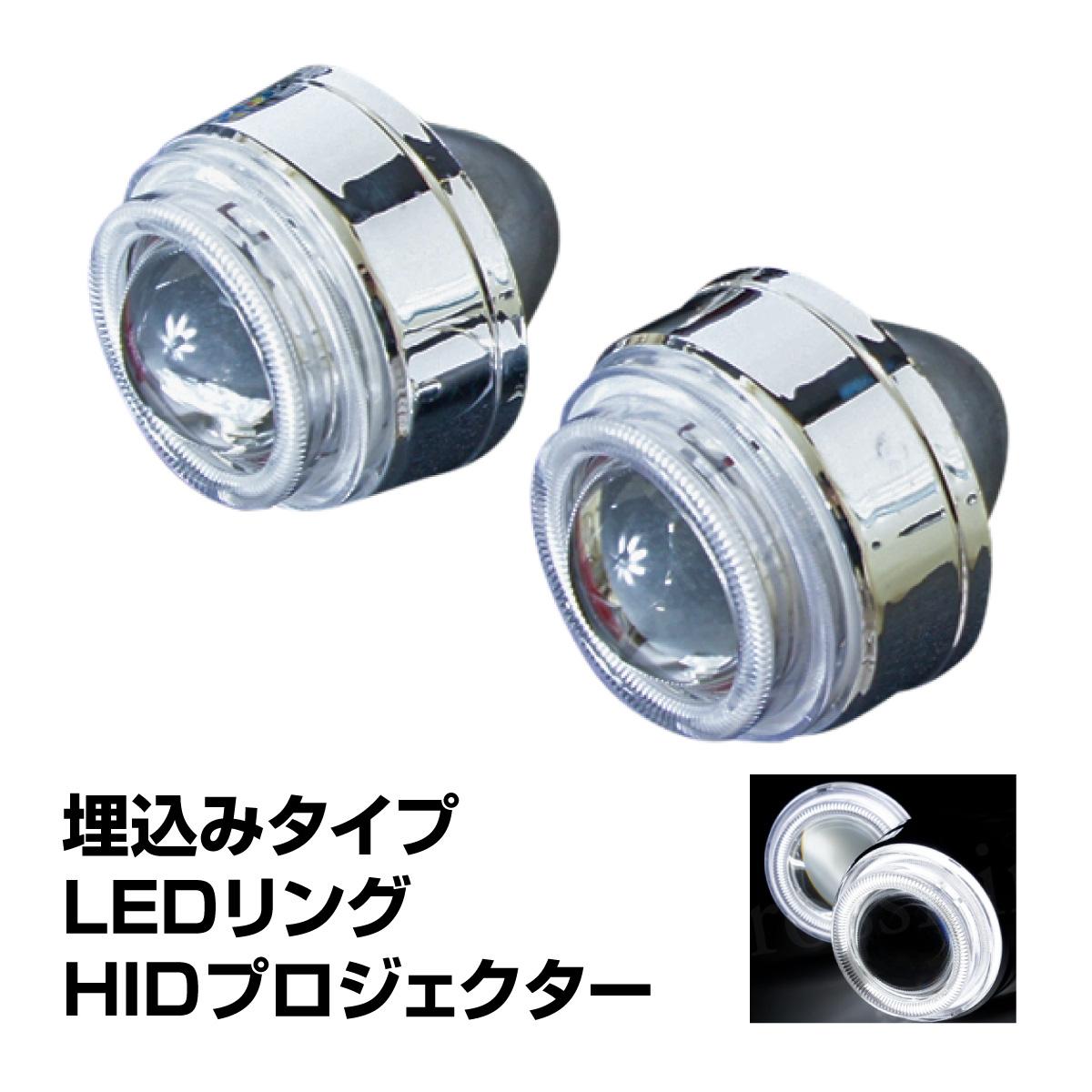 HID プロジェクター ヘッドライト ライト カスタム 用 外 105mm 白 ホワイト ダブル イカリング CCFL 白 ホワイトアイ LED バイキセノン Hi Low 切り替え 機能付 H1 6000K 35W _92054