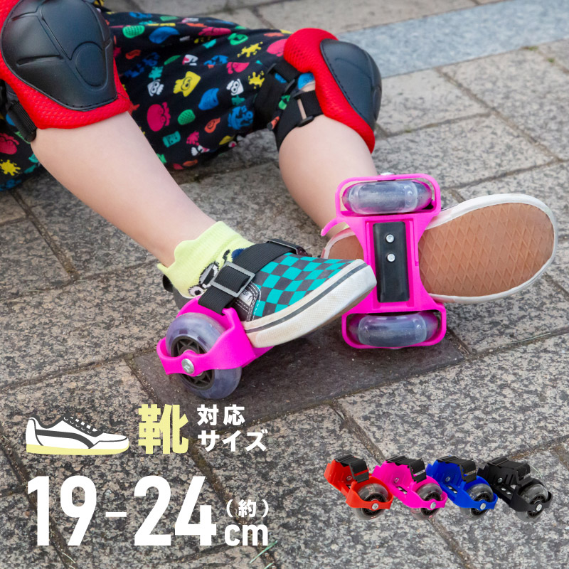 ローラーシューズ 子供用 2輪 LED 時間指定不可 光るタイヤ 19cm~24cm サイズ調整可能 キッズ 男の子 インラインスケート おもちゃ ブルー 女の子 リンク057 ブラック 送料無料でお届けします レッド ピンク ローラースケート