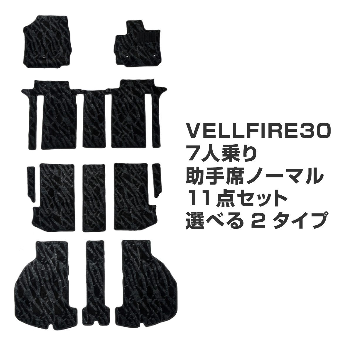 ヴェルファイア 30系 フロアマット ブラック ブラック グレー柄 新型 7人乗り 11pcs フロント セカンド サード ラゲッジ 内装 パーツ フロアーマット 黒系 @a535v
