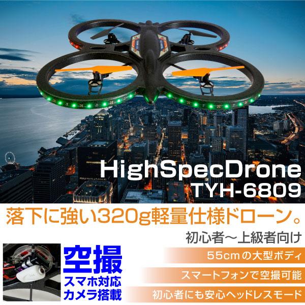ドローン ラジコン カメラ付き 静止画 動画 空撮 スマホ対応 iPhone AndroidLED 付きで夜間飛行可 上昇下降 左右ターン 左右旋回 3Dフリップ 宙返り  _85241