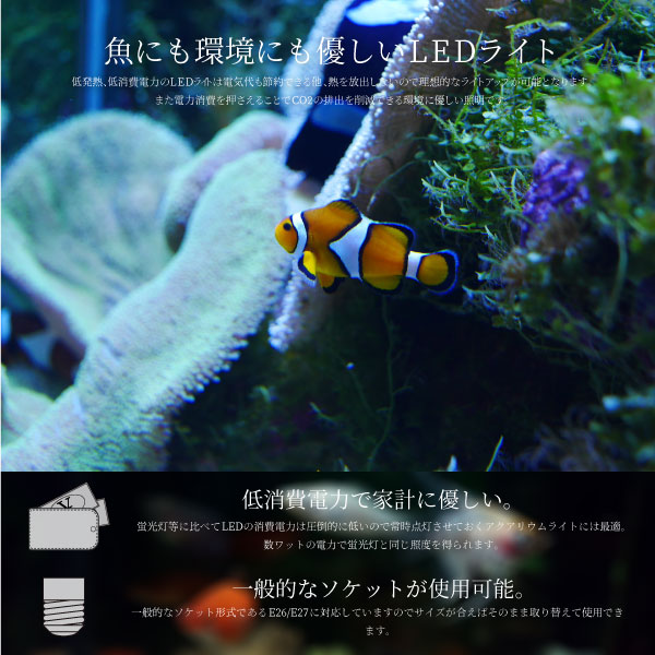 アクアリウム LED ライト 水槽 照明 27W 9LED 赤×1 白×4 青×4 電球型 E26 E27 ソケット対応 120mm×120mm 熱帯魚 水草 流木 金魚 インテリア 観賞用 癒し あす楽対応 _87237
