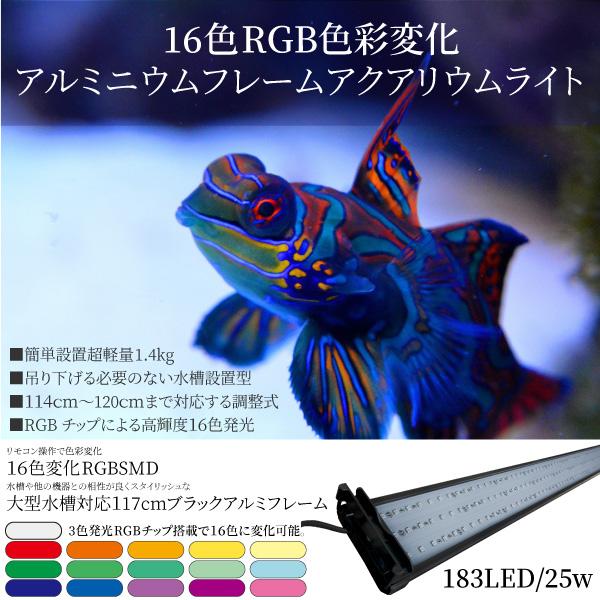 アクアリウム LED ライト 水槽 照明 RGB 183LED 25W 16色 リモコン切り替え 114cm~150cm サイズ調整可能 照度調整 速度調整可能大型水槽対応 薄型 軽量 アルミニウム製 あす楽対応 _87235