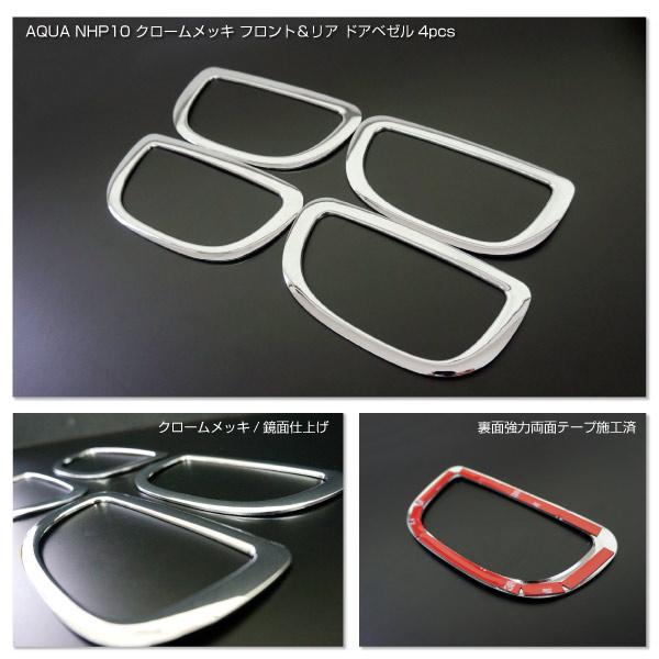 丰田Aqua 10/10系统/NHP mekkidoabezerukaba镜子完成/4pcs TOYOTA/Aqua/AQUA不锈钢制造特别定做/零件/装修/面板_51107