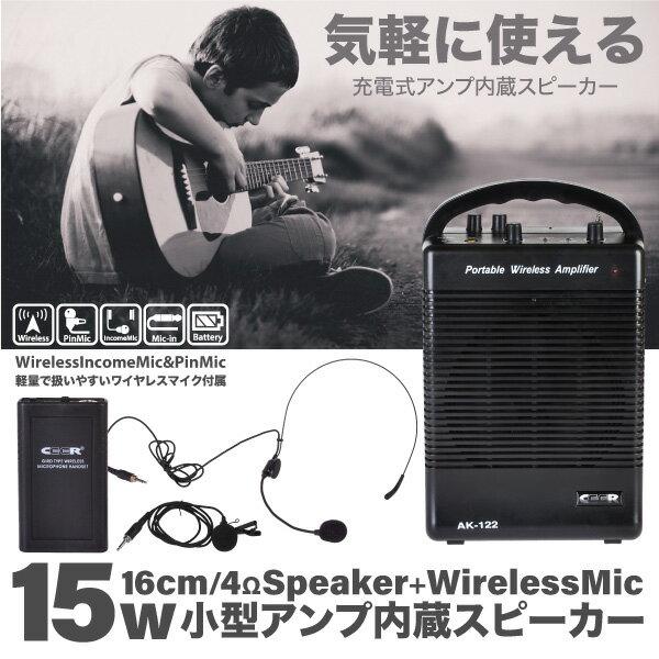 ワイヤレスマイクセット小型アンプ内蔵スピーカー15W充電式軽量2.4kgピンマイクインカムマイクハンズフリーイベント会議会議カラオケ_73049
