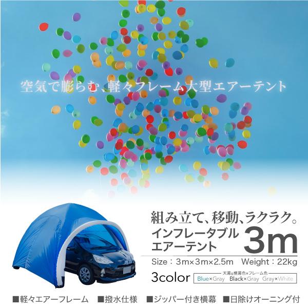 エアフレーム テント 大型ドーム型 3m×3m 持ち運び用キャリーバッグ付簡単組立 簡単収納 イベント フェス パーティー エアテント アウトドア あす楽対応 @86286
