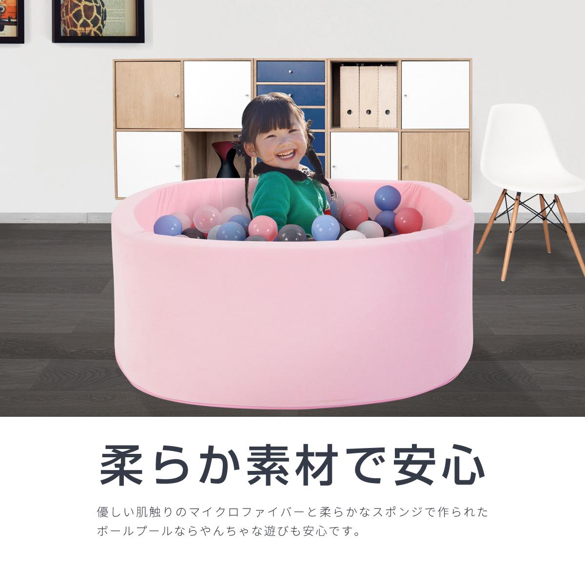 ボールハウス ボールプール キッズプレイ 高さ33cm×直径90cm 選べる3色知育玩具 遊具 柔らかい ふわふわ マイクロファイバー製 あす楽対応 @85423