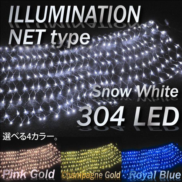 christmas lights led 304 ball netting width 3 m height 1 m lighting patterns 8 with controller available in 4 colors a201