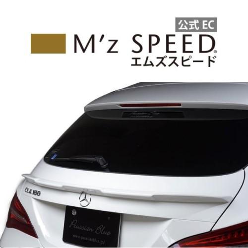 [メルセデスベンツ CLA シューティングブレーク X117 CLA180]プルシアンブルー リアゲートスポイラー 【未塗装品】 エムズスピード M'z SPEED mzspeed 車用品 エアロパーツ ボディキット ドレスアップ