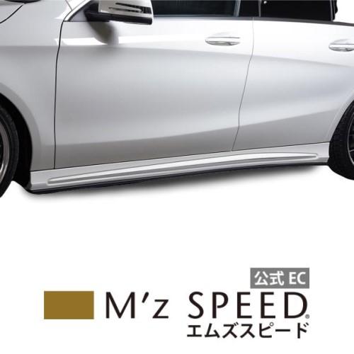 [メルセデスベンツ CLA シューティングブレーク X117 CLA180]プルシアンブルー サイドステップ 【未塗装品】 エムズスピード M'z SPEED mzspeed 車用品 エアロパーツ ボディキット ドレスアップ